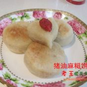 猪油麻糍饼