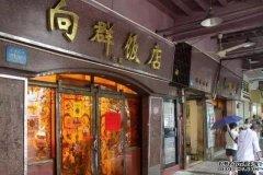 纪录美食:广州地