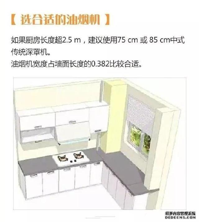 「实用」很棒的厨房装修知识!转需~