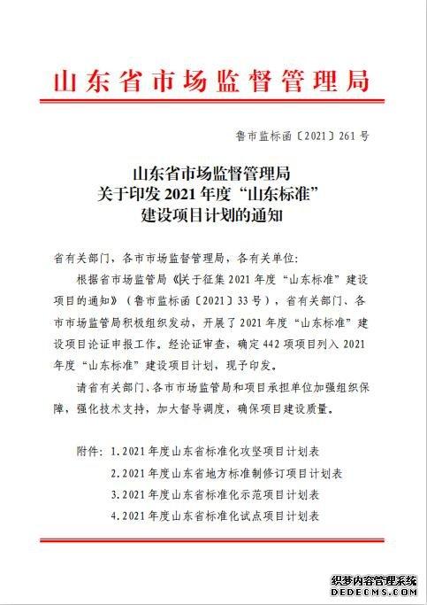 """烟台""""鲁菜文化与产业推广标准化示范""""项目获"""